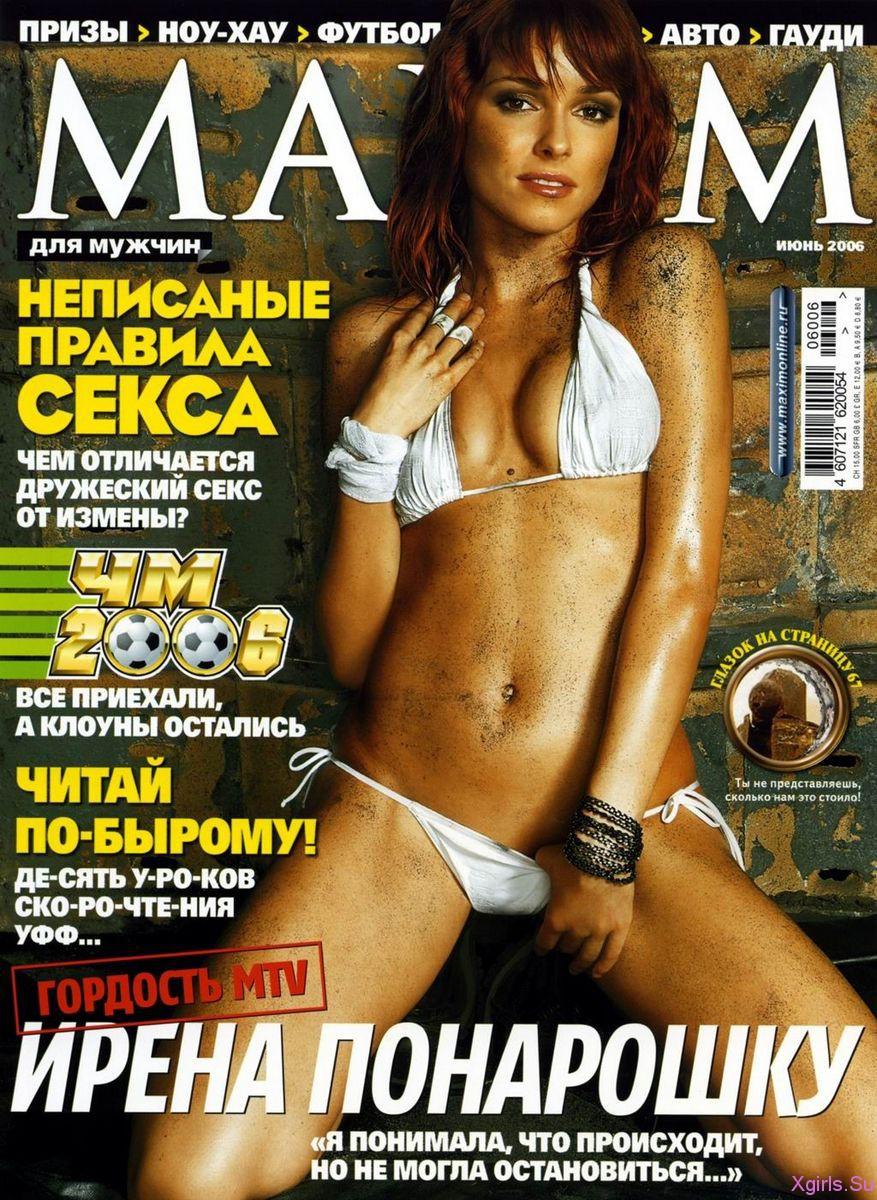 Irena-ponaroshku_maxim_01.