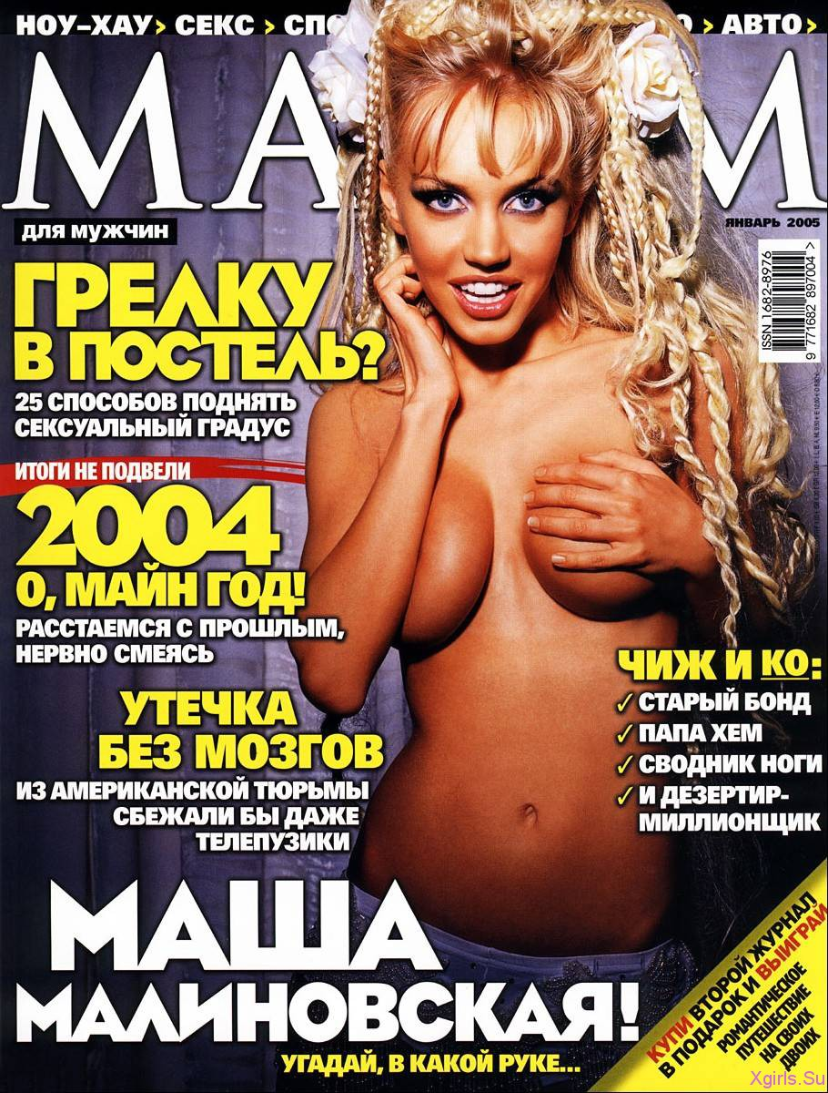 Распутин эротический журнал 2 фотография